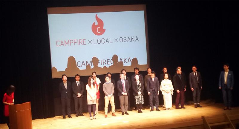ファイヤー ディング キャンプ クラウド ファン 『CAMPFIRE』